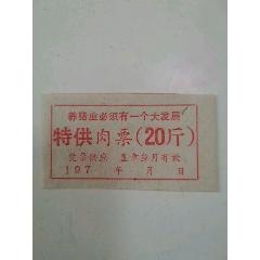 特供肉票20斤(se78248243)_7788舊貨商城__七七八八商品交易平臺(7788.com)