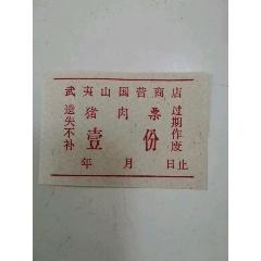 壹份(武夷山國營商店)(se78248431)_7788舊貨商城__七七八八商品交易平臺(7788.com)