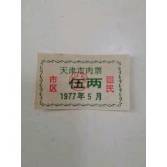 伍兩回民(天津市肉票)(se78248510)_7788舊貨商城__七七八八商品交易平臺(7788.com)