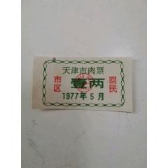壹兩回民(天津市肉票)(se78248521)_7788舊貨商城__七七八八商品交易平臺(7788.com)