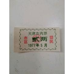 貳兩回民(天津市肉票)(se78248529)_7788舊貨商城__七七八八商品交易平臺(7788.com)