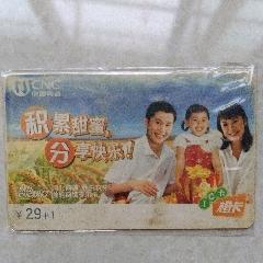 中國網通IC卡橙卡(se78249116)_7788舊貨商城__七七八八商品交易平臺(7788.com)