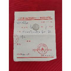 1985年第六機械工業部第七研究院第七一一研究所購買火車票的介紹信(se78249233)_7788舊貨商城__七七八八商品交易平臺(7788.com)