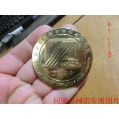 1990第三屆亞洲青年田徑錦標賽紀念獎章(se78249458)_7788舊貨商城__七七八八商品交易平臺(7788.com)