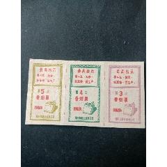 貴州68年煙票叁枚(se78249513)_7788舊貨商城__七七八八商品交易平臺(7788.com)