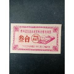 貴州63年煙票叁合(se78249499)_7788舊貨商城__七七八八商品交易平臺(7788.com)