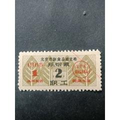 北京65年煙票(se78249360)_7788舊貨商城__七七八八商品交易平臺(7788.com)
