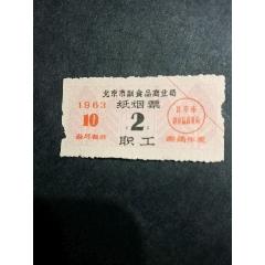 北京63年煙票(se78249323)_7788舊貨商城__七七八八商品交易平臺(7788.com)