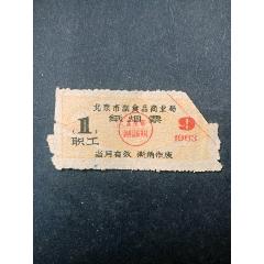 北京63年煙票(se78249300)_7788舊貨商城__七七八八商品交易平臺(7788.com)