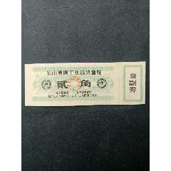 樂山63年煙票(se78248897)_7788舊貨商城__七七八八商品交易平臺(7788.com)