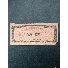山東63年獎售糧油煙票(se78248686)_7788舊貨商城__七七八八商品交易平臺(7788.com)