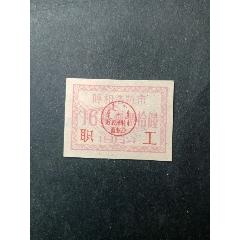 呼和浩特64年職工煙票(se78248642)_7788舊貨商城__七七八八商品交易平臺(7788.com)