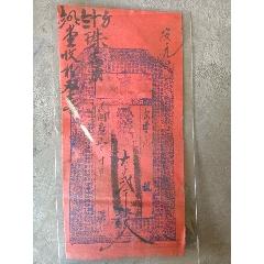 錢莊票(se78249739)_7788舊貨商城__七七八八商品交易平臺(7788.com)