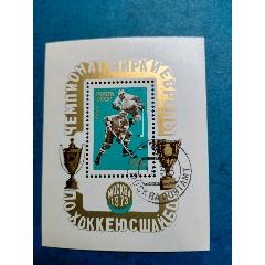 1973年蘇聯世界和歐洲冰球錦標賽蓋銷小型張(se78249928)_7788舊貨商城__七七八八商品交易平臺(7788.com)