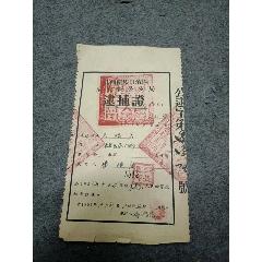 桂西僮族自治區來賓縣公安局:逮捕證(se78250483)_7788舊貨商城__七七八八商品交易平臺(7788.com)