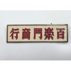 民國,老上海灘著名的百樂門(se78250514)_7788舊貨商城__七七八八商品交易平臺(7788.com)