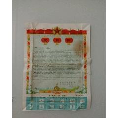 1975年慰問信(se78251081)_7788舊貨商城__七七八八商品交易平臺(7788.com)
