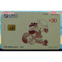 CNT-IC-34卡通兒童4-1(se78251386)_7788舊貨商城__七七八八商品交易平臺(7788.com)