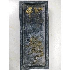 紫墨軒制墨硯(se78251499)_7788舊貨商城__七七八八商品交易平臺(7788.com)