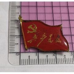 共產黨員(se78251574)_7788舊貨商城__七七八八商品交易平臺(7788.com)