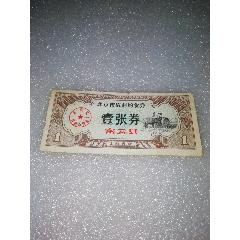 1962年北京市農村購貨券~密云縣(se78251718)_7788舊貨商城__七七八八商品交易平臺(7788.com)