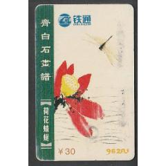 齊白石畫譜·荷花蜻蜓(se78252536)_7788舊貨商城__七七八八商品交易平臺(7788.com)