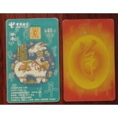 羊年CNT-IC-P19【1全】(se78252267)_7788舊貨商城__七七八八商品交易平臺(7788.com)