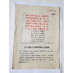 1975年關于對外來采購管理規定的通知(se78252687)_7788舊貨商城__七七八八商品交易平臺(7788.com)