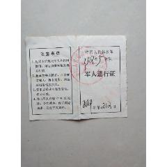 1985年軍人通行證;(se78253040)_7788舊貨商城__七七八八商品交易平臺(7788.com)