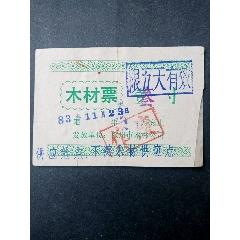 徐州83年木材票(se78252917)_7788舊貨商城__七七八八商品交易平臺(7788.com)
