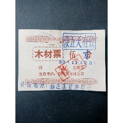 徐州83年木材票(se78252912)_7788舊貨商城__七七八八商品交易平臺(7788.com)