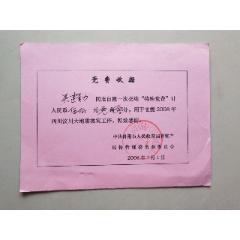 黨費收據;(se78253172)_7788舊貨商城__七七八八商品交易平臺(7788.com)