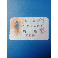 徐州70年代自行車牌照收據(se78252391)_7788舊貨商城__七七八八商品交易平臺(7788.com)