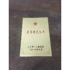愛軍精武標兵(se78253659)_7788舊貨商城__七七八八商品交易平臺(7788.com)