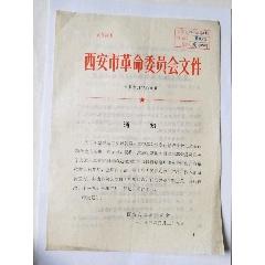 1973年西安市關于交通違章肇事問題的處理規定(se78253862)_7788舊貨商城__七七八八商品交易平臺(7788.com)