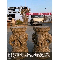 吉象如意柱礎(se78254014)_7788舊貨商城__七七八八商品交易平臺(7788.com)