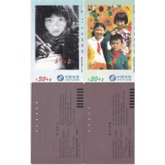 國卡田村卡-希望工程(CNT-15)(se78254066)_7788舊貨商城__七七八八商品交易平臺(7788.com)