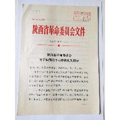 陜西省革委會.加強城鄉市場管理的指示(se78254204)_7788舊貨商城__七七八八商品交易平臺(7788.com)
