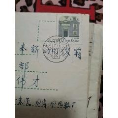 郵戳,廣東東莞511748(se78254303)_7788舊貨商城__七七八八商品交易平臺(7788.com)