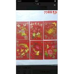 紅包,花鳥一套6枚(se78254527)_7788舊貨商城__七七八八商品交易平臺(7788.com)