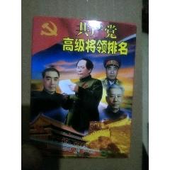 共產黨高級將領(未開封)(se78254360)_7788舊貨商城__七七八八商品交易平臺(7788.com)