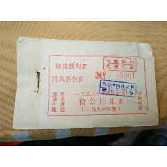 糧食掛勾票(se78254520)_7788舊貨商城__七七八八商品交易平臺(7788.com)