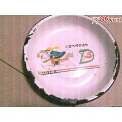1991年呼市那達慕大會搪瓷盤(se78254714)_7788舊貨商城__七七八八商品交易平臺(7788.com)