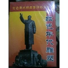 紅色年代雕塑(未開封)(se78254808)_7788舊貨商城__七七八八商品交易平臺(7788.com)