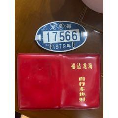 79年龍海自行車牌證一套(se78255396)_7788舊貨商城__七七八八商品交易平臺(7788.com)