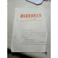 關于加強糧食系統新聞報道工作的通知,湖口縣糧食局文件(se78255433)_7788舊貨商城__七七八八商品交易平臺(7788.com)