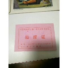 74年出席證(背貼電影票)(se78255548)_7788舊貨商城__七七八八商品交易平臺(7788.com)