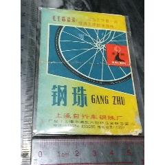 Q013一上海自行車鋼珠廠語錄合格證一以圖為準(se78255680)_7788舊貨商城__七七八八商品交易平臺(7788.com)