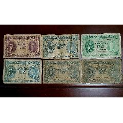 老香港紙幣六枚(se78255533)_7788舊貨商城__七七八八商品交易平臺(7788.com)