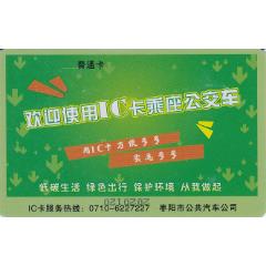 棗陽公交(se78255678)_7788舊貨商城__七七八八商品交易平臺(7788.com)